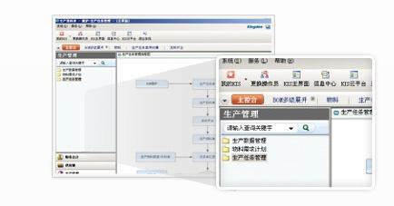 生产任务管理.jpg